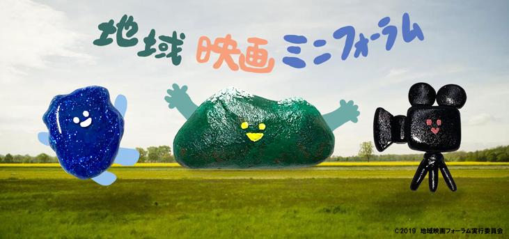 福島自主制作映像祭